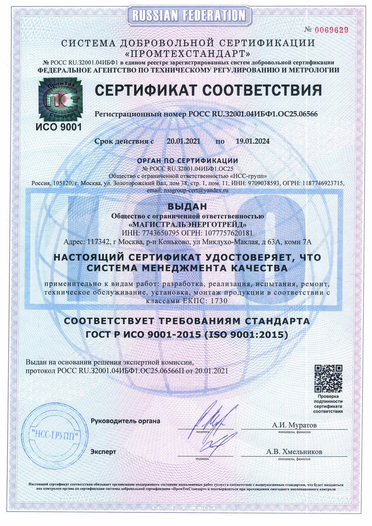 https://met-avia.ru/wp-content/uploads/2021/01/Sertifikat-sootvetstviya-menedzhmenta-kachestva_page-0001.jpg
